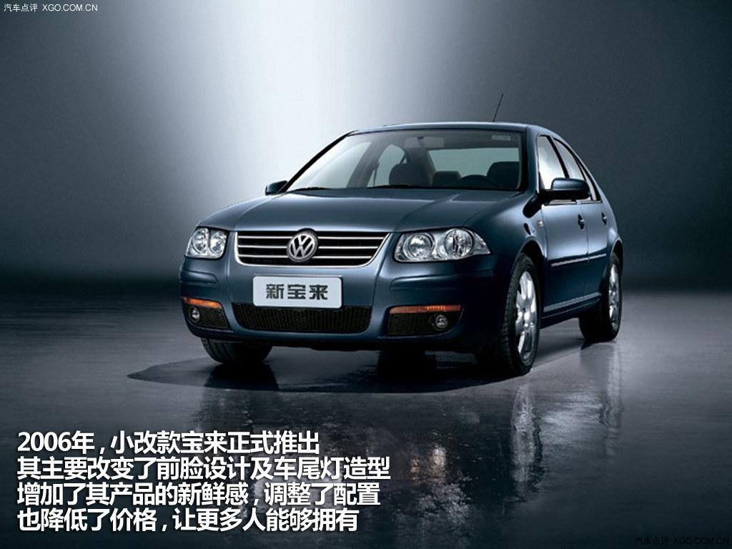 不再高高在上 一汽-大众宝来的中国之路 图6_58车