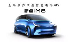 2018北京车展 奇点新MPV iM8信息曝光