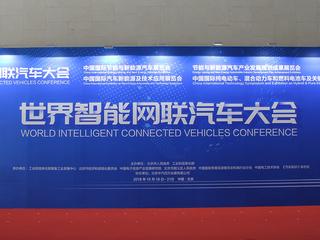 开启汽车新时代 IEEVChina2018盛大开幕