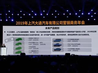 上汽大通2019年目标 18万辆/推11款产品